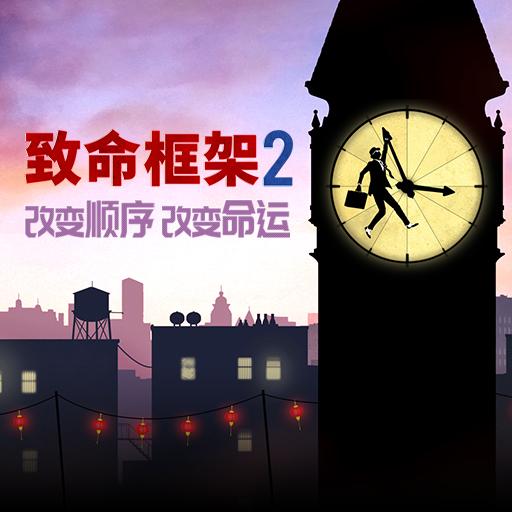 《致命框架2》安卓即将于4月19日全面上线