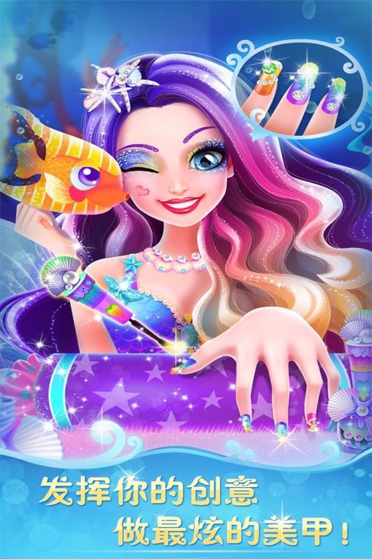 人鱼公主美妆秀