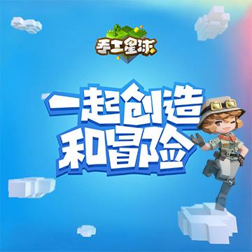 腾讯发力沙盒�e游戏 方块建造游∩戏《手工星球》首度曝光