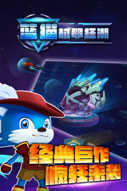 蓝猫:机甲狂潮