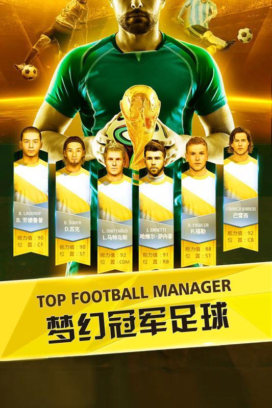 梦幻冠军足球