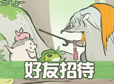 旅行青蛙中国版蜗牛喜欢吃什么 蜗牛怎么招待
