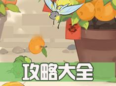 旅行青蛙中国之旅怎么玩 中国版旅行青蛙攻略大全