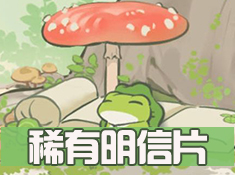 旅行青蛙中国版稀有明信片怎么获取 稀有明信片获取方式