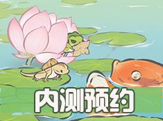 旅行青蛙中国版怎么预约 旅行青蛙中国版淘宝预约开启
