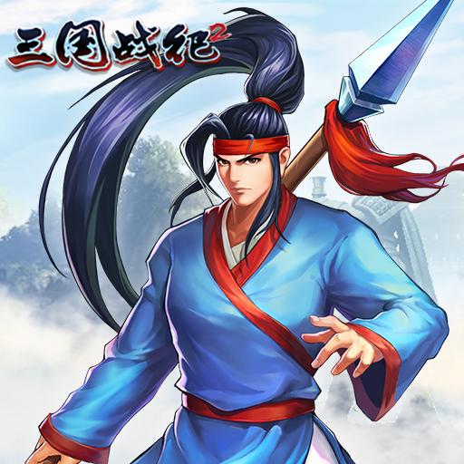 《三国战记2》武将指南-赵云