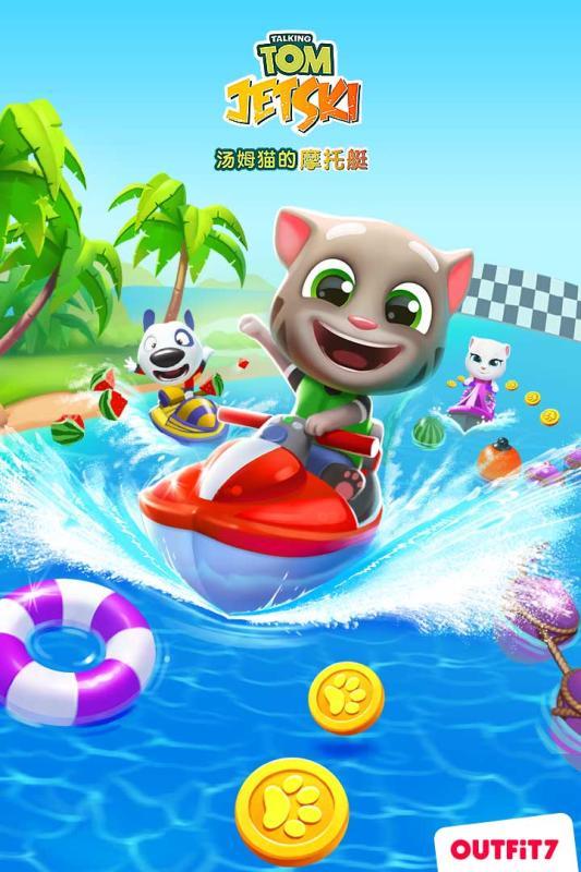 汤姆猫的摩托艇
