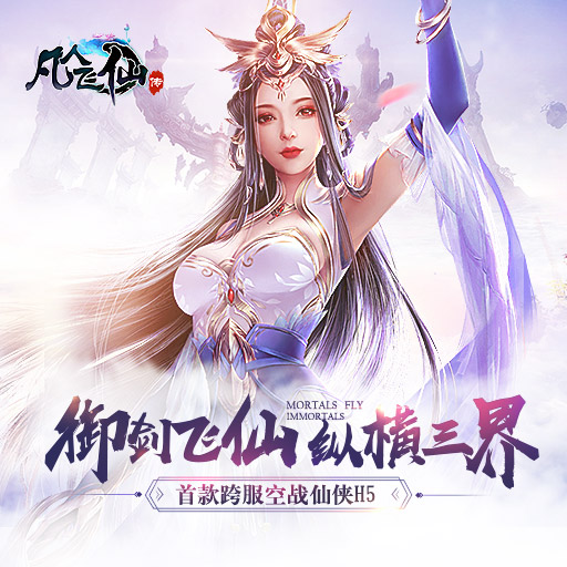 《凡人飞仙传》首款跨服空战仙侠游戏曝光