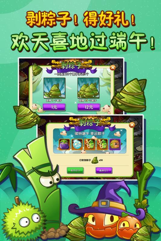 植物大战僵尸2普清版