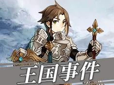 《风之大陆》王国事件 玩法说明