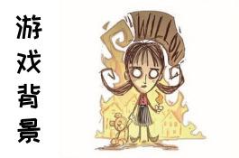 饥荒合辑版游戏剧情是什么 饥荒合辑版背景故事梳理