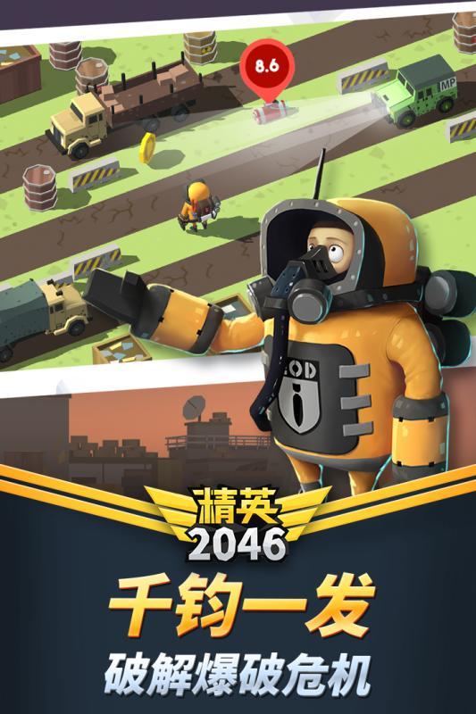 精英2046