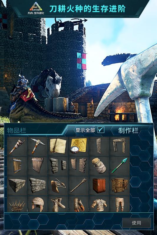 方舟:生存进化游戏截图3