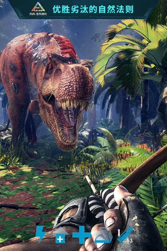 方舟:生存进化游戏截图2