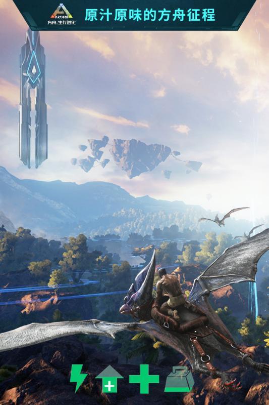 方舟:生存进化游戏截图1