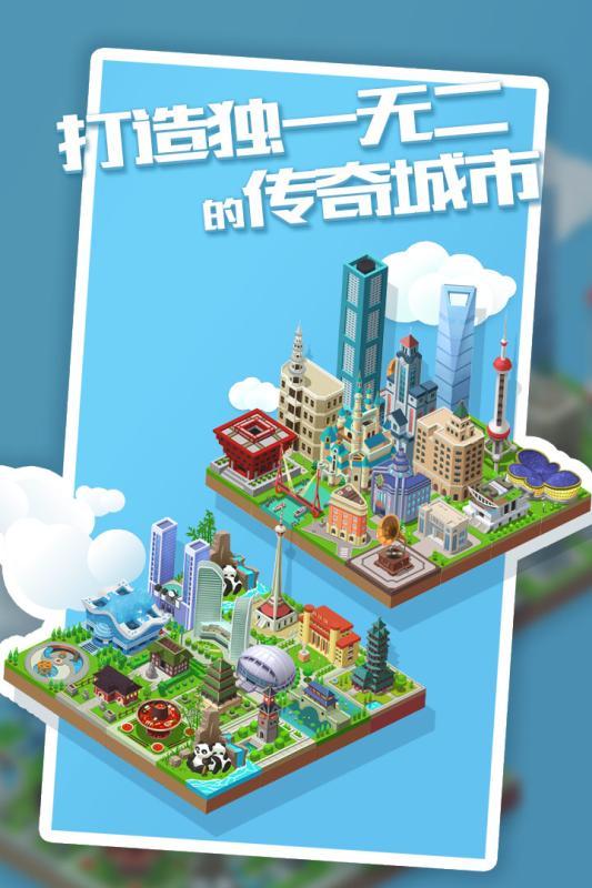 城市进化2048