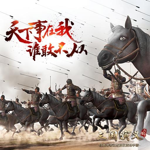 《三国演义:最强武将传》世界boss之刘备篇
