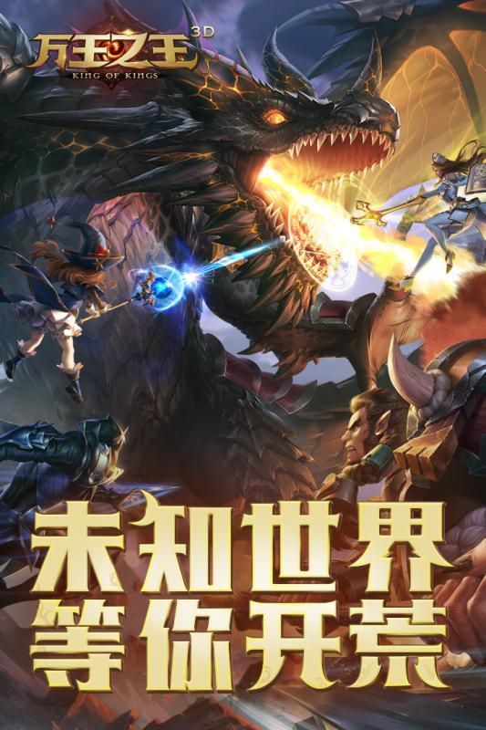 万王之王3D游戏截图4