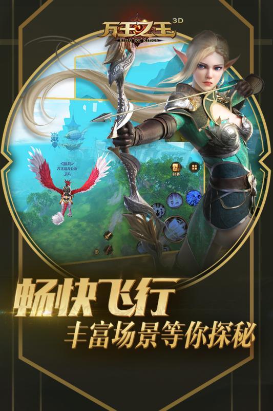 万王之王3D游戏截图3