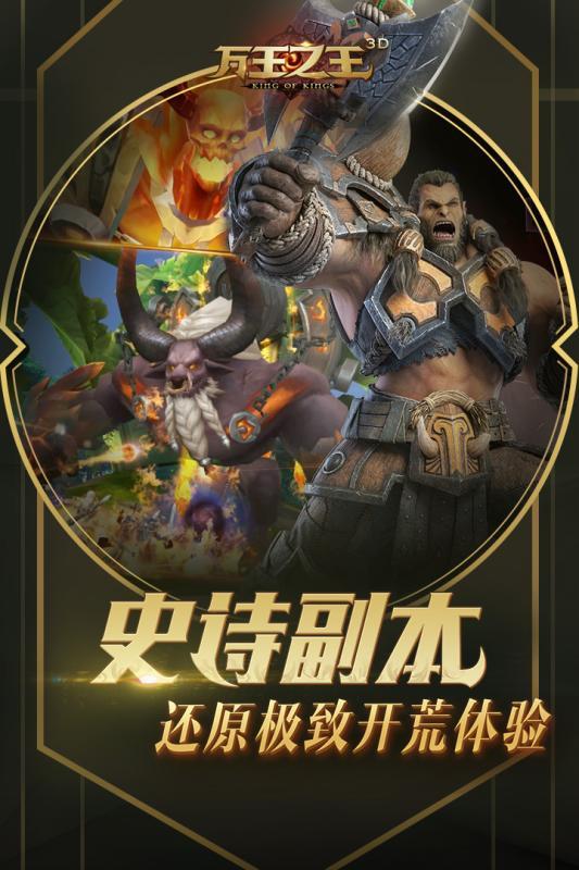 万王之王3D游戏截图0