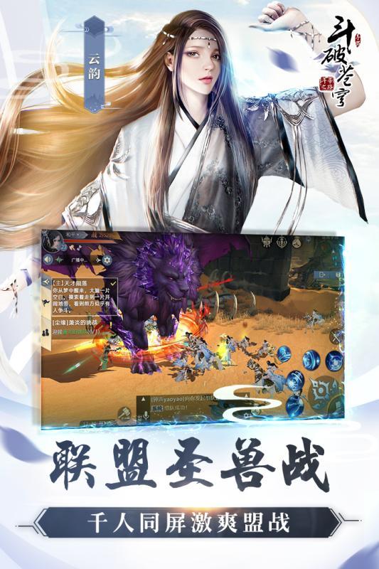 斗破苍穹:斗帝之路截图2