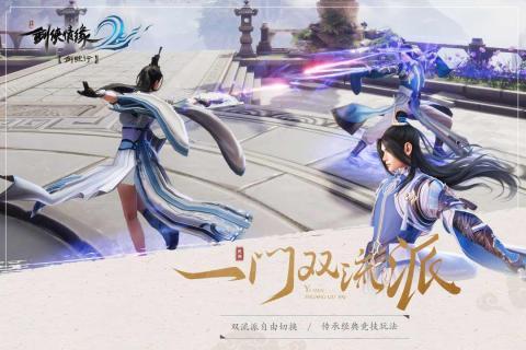 剑侠情缘2:剑歌行游戏截图2
