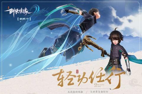 剑侠情缘2:剑歌行游戏截图1