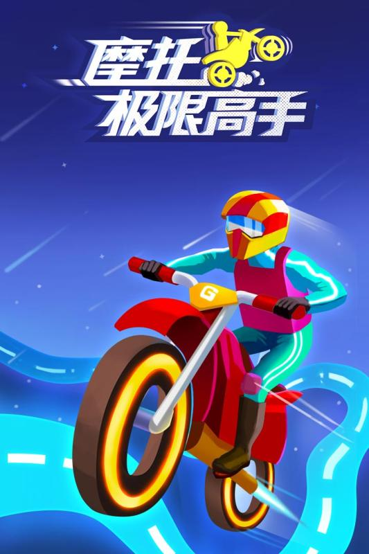 摩托极限高手