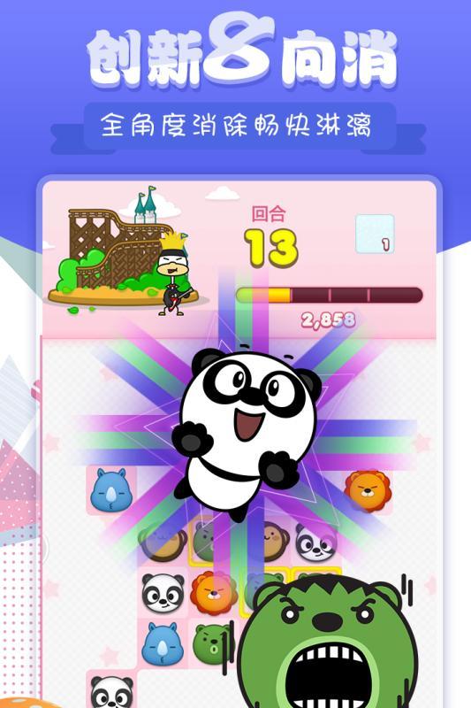 熊猫消消乐