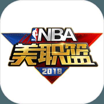 NBA2018加速器