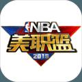 NBA2018