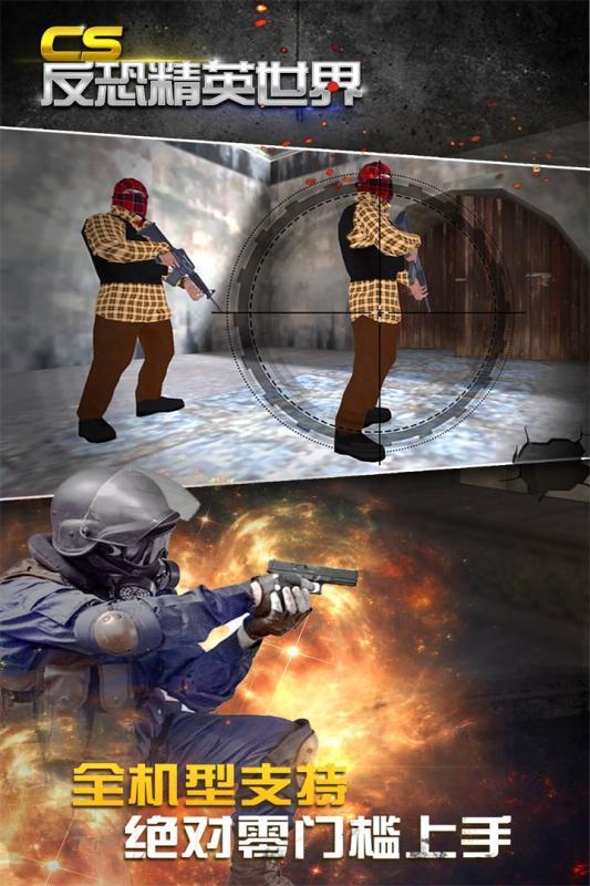 CS反恐精英世界