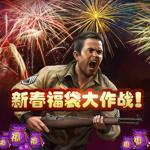 《二战风云2》永久皮肤、神级兵种免费送!