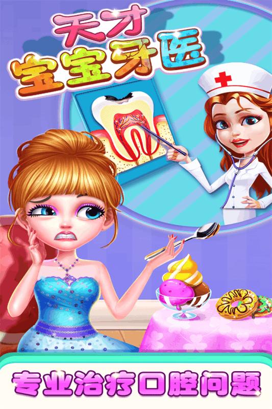 天才宝宝牙医
