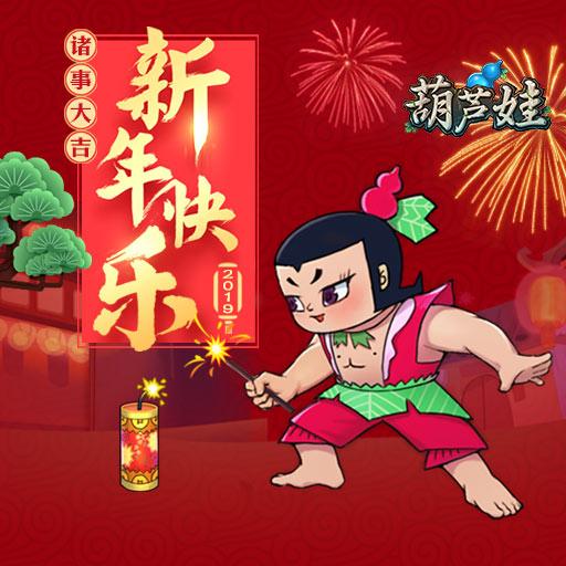 《葫芦娃》喜迎金猪 娃娃祝您新年快乐