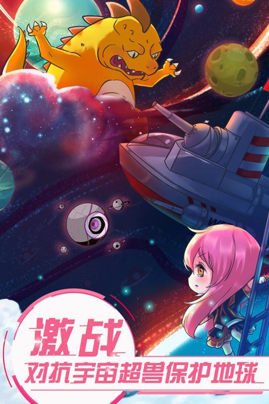 恋之宇宙战舰