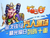 《猫三国》策略手游巅峰之作11月1日Q萌登场