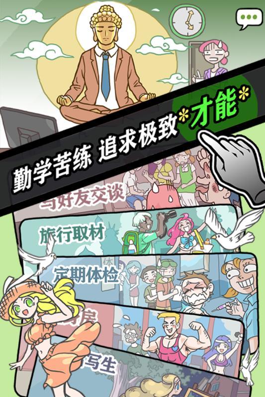 人气王漫画社