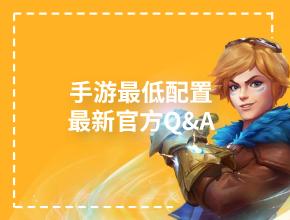 《英雄联盟》手游配置、游戏常见问题、首发英雄官方回答
