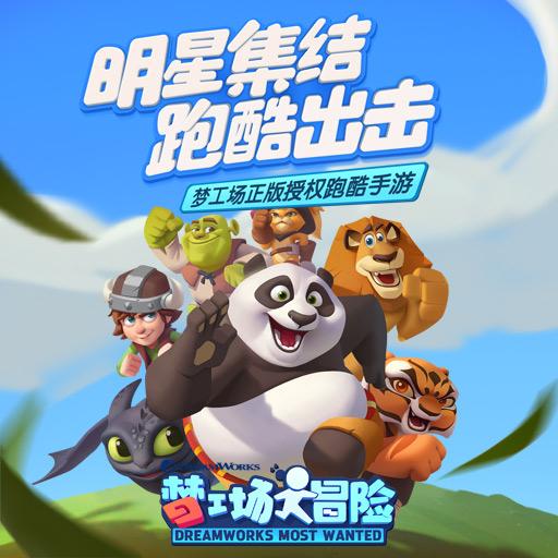 《梦工厂大冒险》IP:你还记得那只功夫熊猫吗?