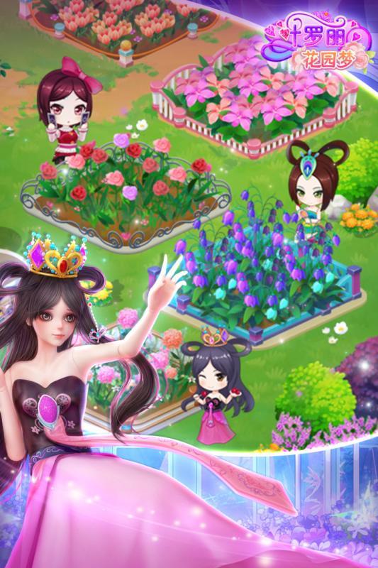 叶罗丽花园梦