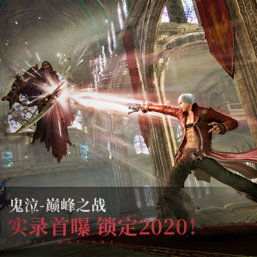 《鬼泣-巅峰之战》实录首曝 锁定2020!