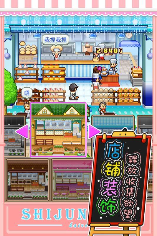 创意蛋糕店游戏截图3