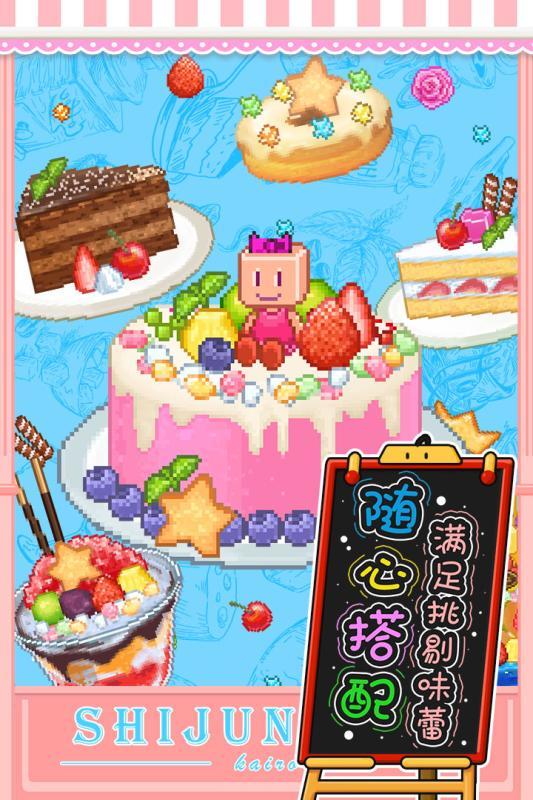 创意蛋糕店游戏截图2