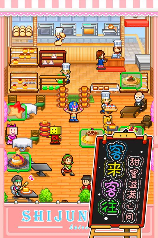 创意蛋糕店游戏截图1