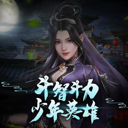 《剑仙轩辕志》武学系统