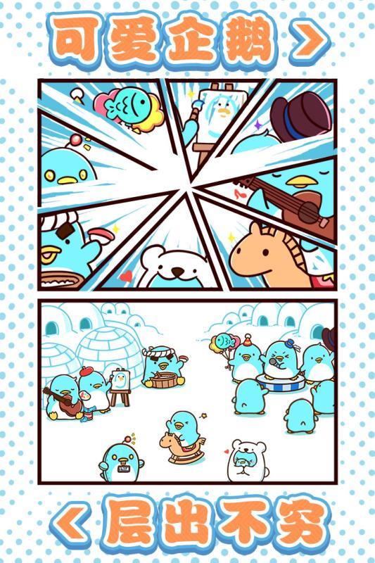 圆滚滚的企鹅好可爱