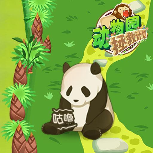 《动物园拯救计划》21日10时温情开幕