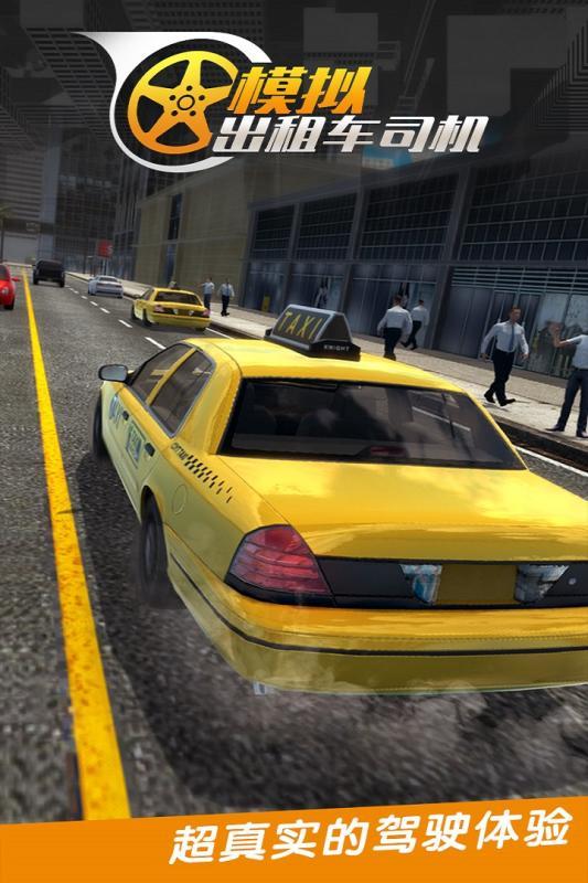 真实城市出租车