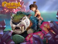 《国风美少年》陈梓铭邀你一起来玩《疯狂原始人》